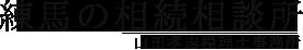 練馬の相続相談所|山田孝志税理士事務所